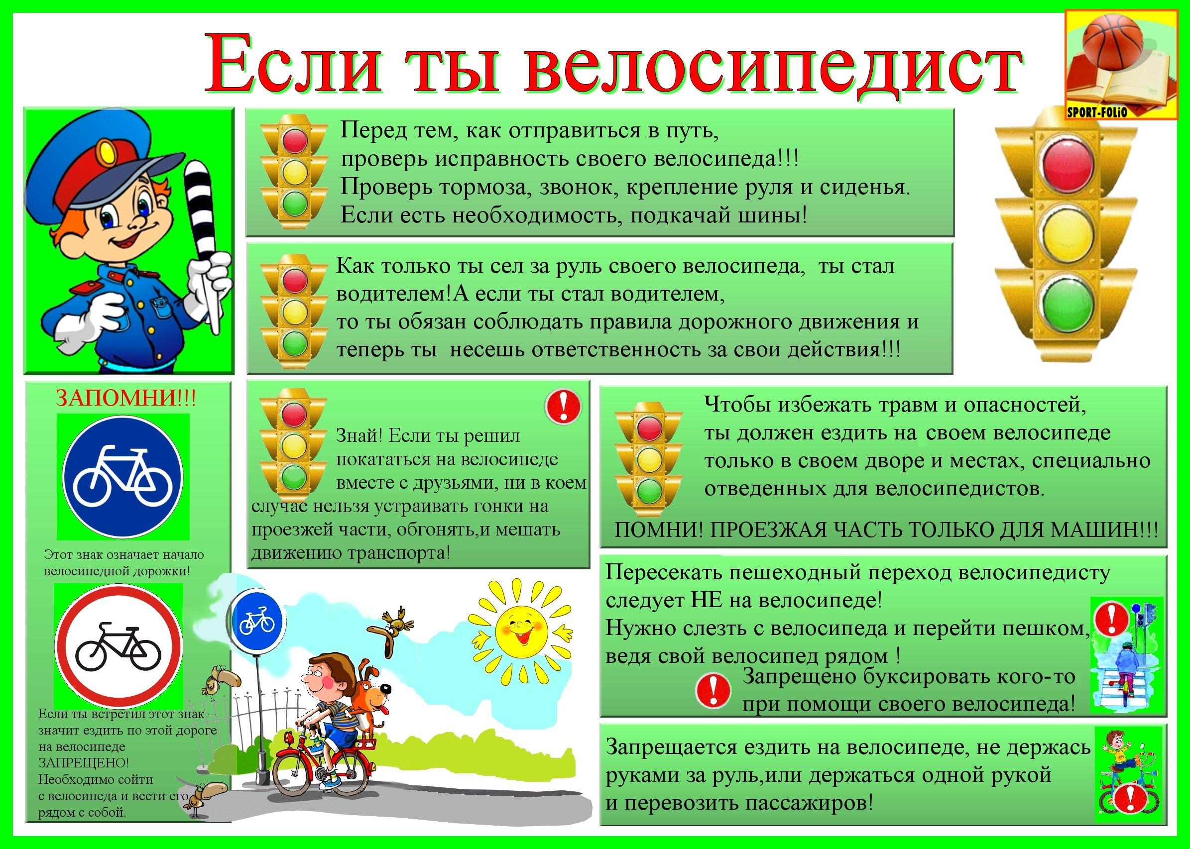 """Картинки по запросу """"памятки о правилах поведения во время весенних каникул"""""""